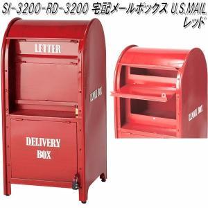 セトクラフト SI-3200-RD-3200 宅配メールボックス U.S.MAIL レッド【送料無料(北海道・沖縄・離島を除く)】【メーカー直送】|kcm-onlineshop