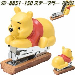 セトクラフト SD-8851-150 ステープラー ホッチキス ホチキス プーさん POOH SD8851【お取り寄せ】【ウォルトディズニー】 kcm-onlineshop
