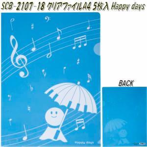 セトクラフト SCB-2107-18 クリアファイル A4 5枚入り Happy days SCB2107【お取り寄せ】【ピアノ エレクトーン 教室】|kcm-onlineshop