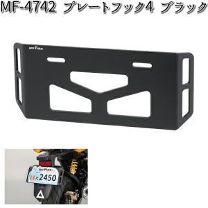 タナックス MF-4742 プレートフック4 ブラック MF4742【お取り寄せ商品】【TANAX フック】|kcm-onlineshop