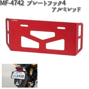 タナックス MF-4744 プレートフック4 アルミレッド MF4744【お取り寄せ商品】【TANAX フック】|kcm-onlineshop