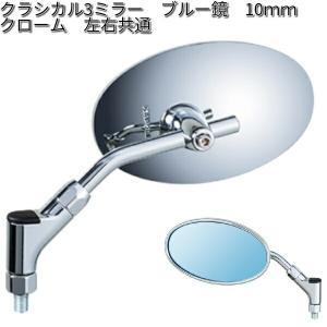 タナックス AB3-101-10B クラシカル3ミラー ブルー鏡 10mm クローム 左右共通【お取り寄せ商品】【TANAX ナポレオンミラー】|kcm-onlineshop