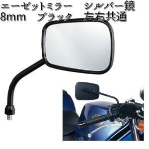 タナックス AZ-104-8 エーゼットミラー シルバー鏡 8mm ブラック 左右共通 AZ104【お取り寄せ商品】【TANAX ナポレオンミラー】|kcm-onlineshop