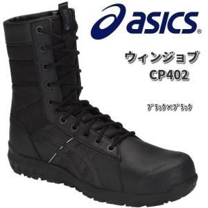 アシックス 1271A002 ウィンジョブ CP402 安全靴 ハイカット ブラックxブラック JSAA規格A種【お取り寄せ商品】【asics】|kcm-onlineshop