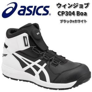アシックス 1271A030 ウィンジョブ CP304Boa 安全靴 ハイカット ブラックxホワイト JSAA規格A種【お取り寄せ商品】|kcm-onlineshop