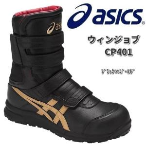 【入荷未定】アシックス FCP401 ウィンジョブ CP401 安全靴 半長靴ベルトタイプ ブラックxゴールド JSAA規格A種【お取り寄せ商品】【asics】|kcm-onlineshop