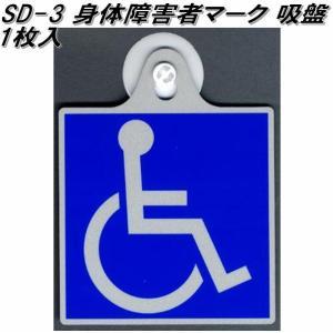 東洋マーク SD-3 身障者マーク 吸盤 1枚入り 110mm×110mm×20mm【ネコポス対応品...