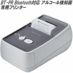 東洋マーク製作所 BT-PR Bluetooth 対応 アルコール検知器専用プリンター【アルコール検査器/アルコールチェッカー】【お取り寄せ商品】|kcm-onlineshop