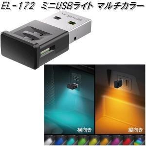 星光産業 EL-172 ミニUSBライト EL172【ネコポス対応品】【お取り寄せ商品】USB ライト ランプ 灯り イルミ ムードランプ|kcm-onlineshop