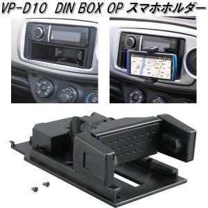 槌屋ヤック VP-D10 DIN BOX OP スマホホルダー VPD10【お取り寄せ商品】カー用品 Tech Vision テックヴィジョン|kcm-onlineshop