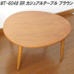 フクダクラフト WT-6048 BR カジュアルテーブル タマゴ型 ブラウン【組立式】【メーカー直送品】【同梱/代引不可】テーブル ローテーブル|kcm-onlineshop