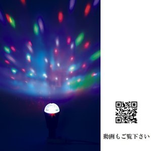 フローレックス D-1 NEWディスコライトマルチカラー D1【メーカー直送品】【同梱/代引不可】【FLOREX・イルミネーション・店舗装飾】|kcm-onlineshop