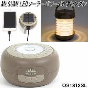 Mt.SUMI OS1812SL LEDソーラーパワーバンクランタン【送料無料(沖縄・離島を除く)】アウトドア キャンプ ランタン スマホ充電器 マウントスミ【お取り寄せ】 kcm-onlineshop