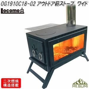 Mt.SUMI Locomo ロコモ アウトドア 薪ストーブ ワイド OG1910C18-02【送料...
