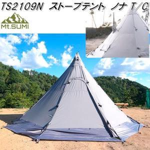 Mt.SUMI TS2109N ストーブテント ノナ T/C【送料無料(北海道・沖縄・離島を除く)】ティピー ワンポール テント kcm-onlineshop