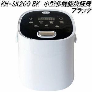 KH-SK200 BK スリム&コンパクト小型多機能炊飯器 ブラック【メーカー直送品】【炊飯器】|kcm-onlineshop