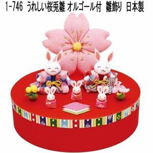 リュウコドウ 1-746 雛人形 うれしい桜兎雛(オルゴール付)【お取り寄せ商品】【雛飾り/ひな祭り/お雛様】|kcm-onlineshop