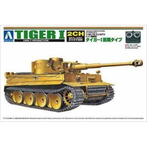 1/48 リモコン ドイツ重戦車タイガーI 前期タイプ/アオシマRCAFV15/|kcraft