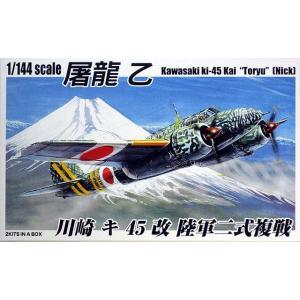 1/144 川崎キ45改 二式複戦 屠龍乙(2機セット)双発小隊/アオシマSS01-032060/|kcraft