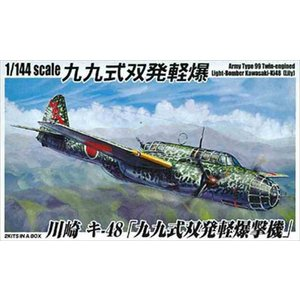 1/144 キ-48 九九式双発計爆撃機/アオシマ双発小隊SS09/|kcraft