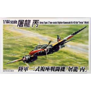 1/144 川崎 二式複座戦闘機 屠龍 丙/アオシマ双発小隊SS10/|kcraft