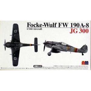 1/144 フォッケウルフFw-190A-8 JG300/JG301/アオシマ47446/|kcraft