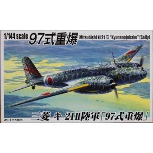 1/144 キ-21 九七式重爆撃機/アオシマ双発小隊SS06/|kcraft