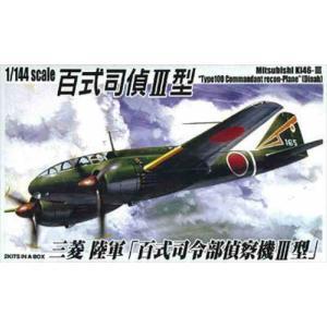 1/144 三菱 百式司偵III型 /アオシマ双発小隊SS08/|kcraft