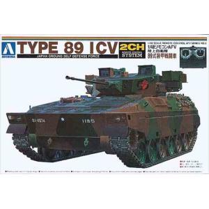1/48 リモコン戦車・陸上自衛隊89式装甲戦闘車【アオシマRCAFV03】|kcraft