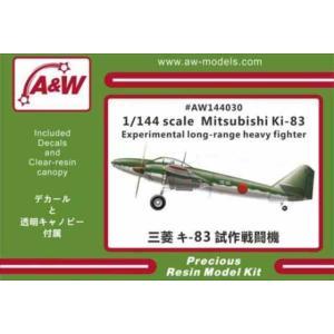 1/144 三菱キ-83試作遠距離戦闘機/A&Wモデル144030/|kcraft
