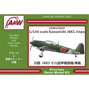 1/144 川西 J6K1 十八試甲戦闘機 陣風/A&Wモデル144050/