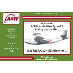 1/144 広廠 九○式一号飛行艇 H3H-1/A&Wモデルス144057/|kcraft