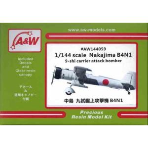 1/144 中島 九試艦上攻撃機 B4N1/A&Wモデルス144059/|kcraft