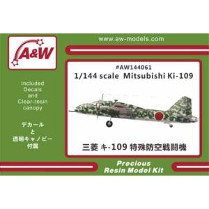 1/144 三菱 キ-109 試作特殊防空戦闘機/A&Wモデルス144061/|kcraft