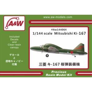 1/144 三菱 キ−167 桜弾装備機/A&WモデルスAW144064/