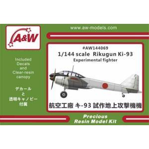 1/144 航空工廠 キ-93 試作地上襲撃機/A&WモデルスAW144069/|kcraft