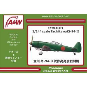 1/144 立川 キ-94-II 試作高高度戦闘機/A&Wモデルス144071/|kcraft