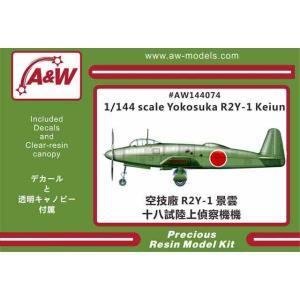 1/144 空技廠 R2Y-1 景雲 十八試陸上偵察機/A&Wモデルス144074/
