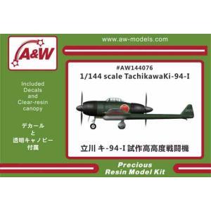 1/144 立川キ-94-1試作高高度戦闘機/A&Wモデル144076/