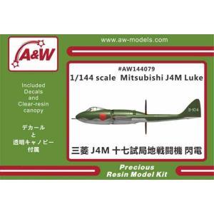 1/144 三菱 J4M1十七試局地戦闘機 「閃電」/A&Wモデルス144079/|kcraft
