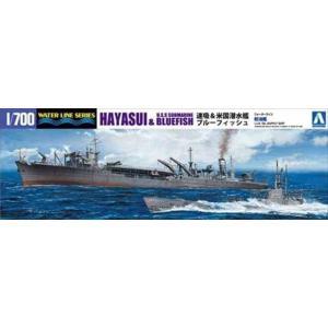 1/700 限定 給油艦 速吸&米潜水艦ブルーフィッシュ/アオシマWL-SP/4905083012123