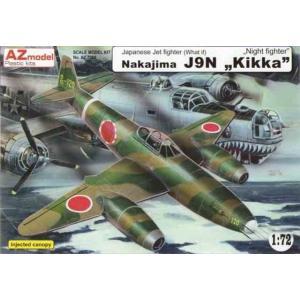 1/72 中島J9N1-K 橘花 夜間戦闘機(WHAT IF)/AZモデル7388|kcraft