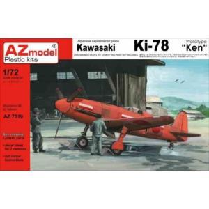1/72 川崎 キ-78 研三 試作高速研究機/AZモデル7519/
