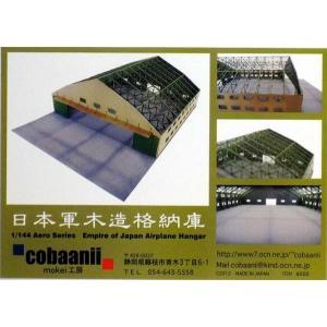 1/144 日本軍木造格納庫 レーザーカットペーパークラフト /cobaanii93101/|kcraft