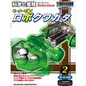 モーターで動く ロボクワガタ 科学と実験 2【童友社KJS02(62624)】