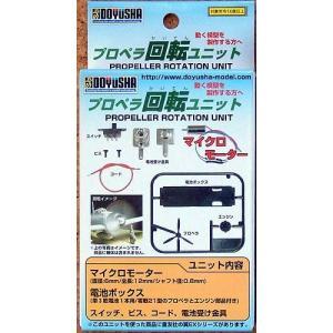 プロペラ回転ユニット【童友社40119】|kcraft