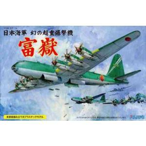 1/144 日本海軍 幻の超重爆撃機 富嶽 【フジミ144252】|kcraft