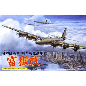 1/144 日本陸海軍 幻の超重爆撃機 富嶽 改/フジミ144276/|kcraft