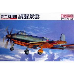 1/72  海軍十八試陸偵 試製 景雲/ファインモールドFP23/のプラモデル組み立てキット 大戦末...