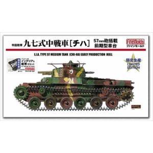 1/35 帝国陸軍九七式中戦車[チハ]57mm砲装備 前期車台プラ製インテリア&履帯付セット/ファインモールド35625/|kcraft